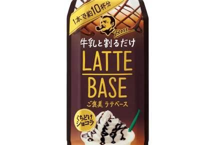 お手軽本格おうちカフェ「ボス ラテベース」に期間限定「くちどけショコラ」が新登場!