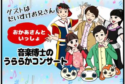 ゲストはだいすけお兄さん!『おかあさんといっしょ ファミリーコンサート 春』5月14日放送