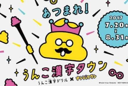 「うんこ漢字ドリル」初のイベント開催! アトラクションも登場