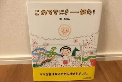胎内記憶のある子どもたち100人の話を聞いて作られた絵本『このママにきーめた!』