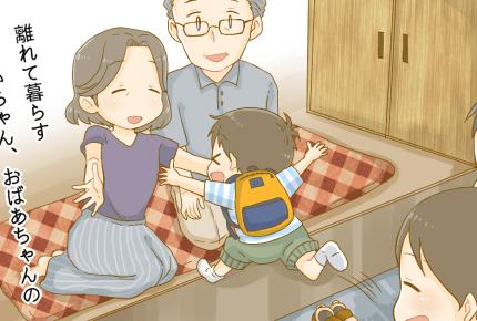 離れて暮らすおじいちゃん、おばあちゃんの家の安全対策は大丈夫?【朝ごふんコラム】
