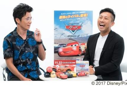 藤森慎吾「子どもってそういう見方をするんだなと」―『カーズ/クロスロード』MovieNEX発売記念スペシャル対談