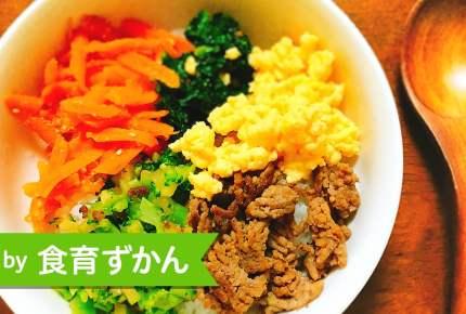 野菜嫌いの子どももペロリ♪まぜまぜ楽しい簡単「ビビンバ」レシピ!