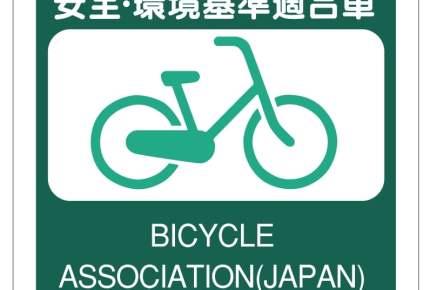 電動アシスト付き自転車 選ぶときのチェックポイントは?