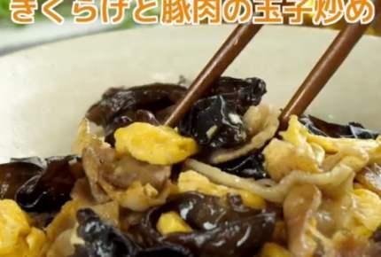 【レシピ動画】きくらげと豚肉の卵炒め!