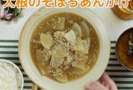 【レシピ動画】大根のそぼろあんかけ