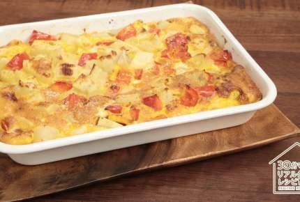 【30分で3品!】トースターで作れる焼き野菜のトルティージャ