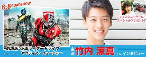 竹内涼真 インタビュー 「劇場版 仮面ライダードライブ サプライズ・フューチャー」