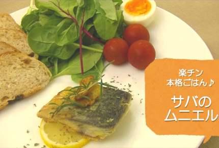 【常備菜レシピ】簡単おかず!「サバのムニエル」