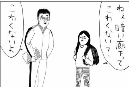 教育実習生へ娘なりの提案 #まめさん漫画連載