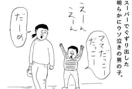 ぐずる子供の対処法 #まめさん漫画連載