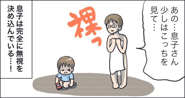 絶対に風呂に入れたい母 VS 絶対に風呂に入りたくない息子。その攻防戦の結末は…