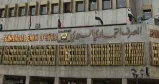 تجاري سوري