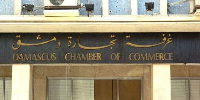 sensyria - غرفة تجارة دمشق
