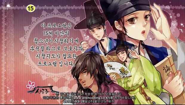 20101003_sskscandal_seoulbeats