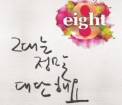 8Eight Releases New Single