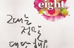 06142011_seoulbeats_8eight