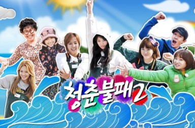 20121107_seoulbeats_invincibleyouth