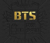 "Bangtan Boys Debut as ""2 Cool 4 Skool"""