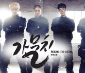 Debut Review: K-Much, the Ill-Fated Rookies