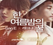 "San E and Raina Make a Date with ""A MidSummer's Night Sweetness"""