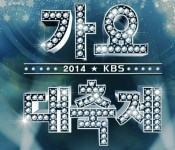 Open Thread: KBS Gayo Daejun