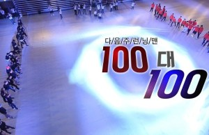 20151125_seoulbeats_runningman_100vs100