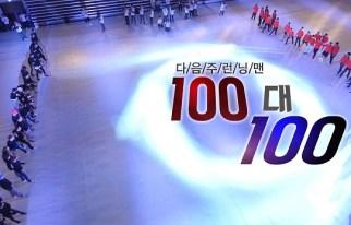 20151125_seoulbeats_runningman_100vs100