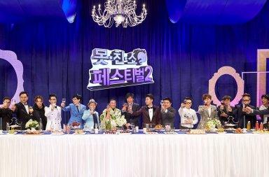 20160225_seoulbeats_infinitychallenge1