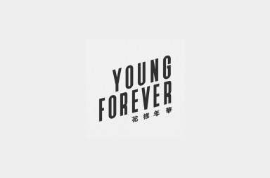 051516_seoulbeats_bts_youngforever
