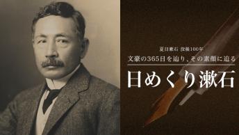 3 夏目漱石 2