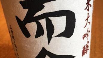 「而今(じこん) 純米大吟醸」 720ml 5400円。1800ml 10800円。(税込み)