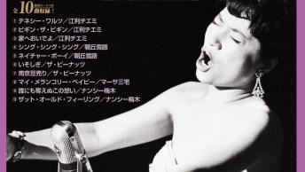 『JAZZ VOCAL COLLECTION』(ジャズ・ヴォーカル・コレクション)第18号「昭和のジャズ・ヴォーカルvol.2」(監修:後藤雅洋、サライ責任編集、小学館刊)