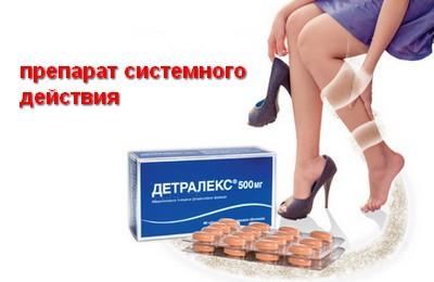 Боли в венах на ногах лечение