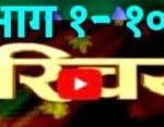 Nepali Serial – Parichaya (Episode 11 to 20)