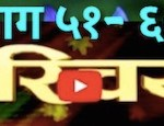 Parichaya (Nepali Serial Episode 51 to 60)