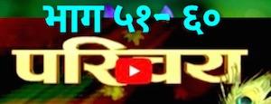 parichaya 51-60