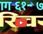 Parichaya (Nepali Serial Episode 61 to 70)