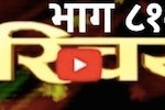 Parichaya (Nepali Serial Episode 81 to 90)