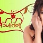 Nepali Serial - Sanjiwani (Part 20 added)
