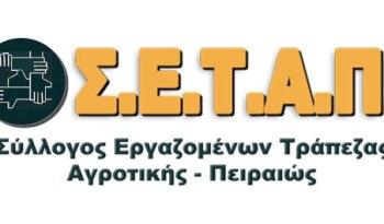 setap-logo-full