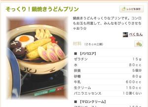 そっくり!鍋焼きうどんプリン_by_ぺくちん__クックパッド__簡単おいしいみんなのレシピが166万品