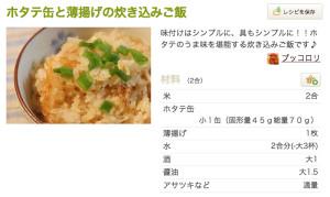 ホタテ缶と薄揚げの炊き込みご飯_by_ブッコロリ__クックパッド__簡単おいしいみんなのレシピが171万品