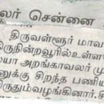 Sevalaya Murali gets State Award from CM - Malai malar