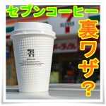 セブンイレブンコーヒーの裏ワザ?RにLサイズを押し間違いしたら?