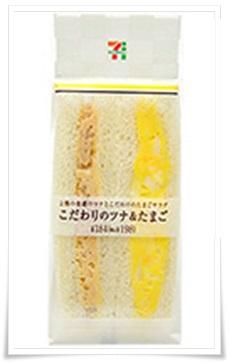 セブンイレブンのサンドイッチ!一度は食べたい人気ランキングbest7、こだわりのツナ&たまごサンド