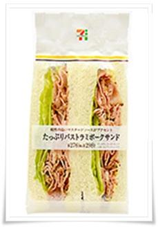 セブンイレブンのサンドイッチ!一度は食べたい人気ランキングbest7、たっぷりパストラミ ポークサンド
