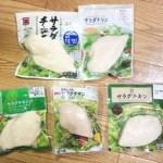 サラダチキンが最も美味しいのは?5社のコンビニで比較した結果!