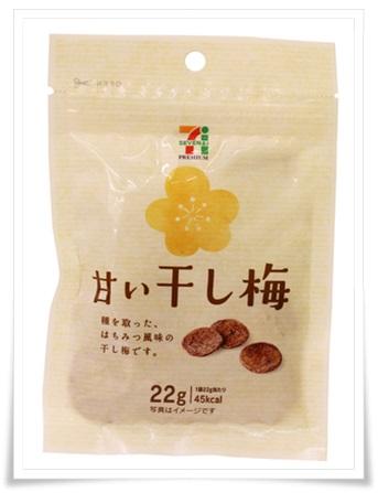 セブンイレブン限定オリジナルお菓子! おすすめ人気ランキングTOP11甘い干し梅