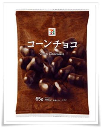 セブンイレブン限定オリジナルお菓子! おすすめ人気ランキングTOP11コーンチョコ